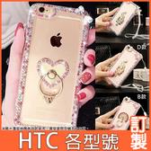 HTC Desire19s Desire19+ U19e U12+ life Desire12s U11 EYEs 亮鑽支架殼 手機殼 水鑽殼 訂製