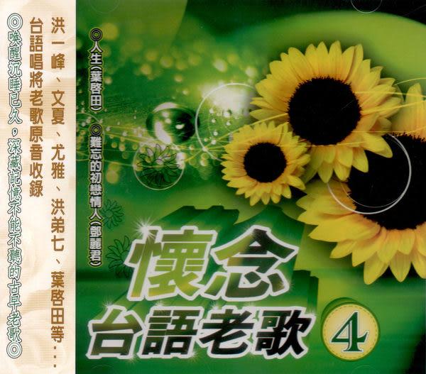 懷念台語老歌 4 原音收錄 CD (音樂影片購)