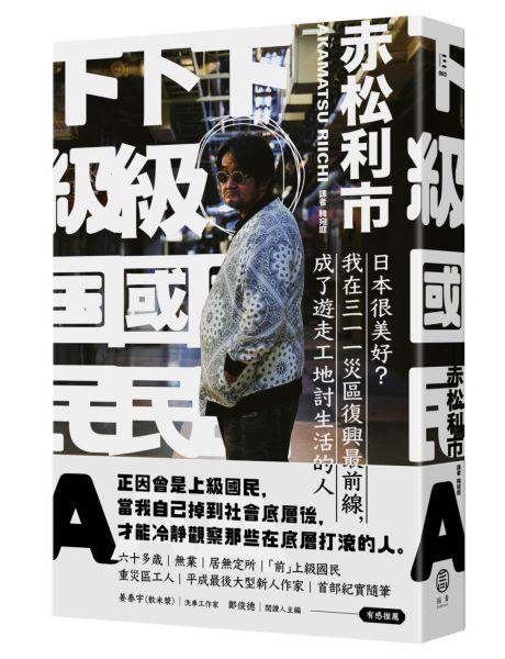 下級國民A:日本很美好?我在三一一災區復興最前線,成了遊走工地討...【城邦讀書花園】