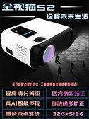 投影儀4K投影儀家用小型便攜激光無線wifi家庭影院投影手機一體機宿舍JD 榮耀3C