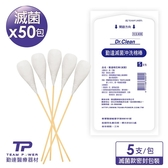 【勤達】(滅菌)沖洗棉棒 5支裝x50包/袋 醫療棉棒、傷口清洗.上藥護理、棉花棒