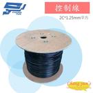 高雄/台南/屏東監視器 控制電纜 控制線 1.25mm平方 2C 電纜線 監視器 2芯 200米 PVC 抗UV材質