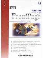二手書博民逛書店 《精通FRONT PAGE 2000(彩色書)》 R2Y ISBN:9570341165│葉俊賢