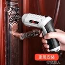 家用電動螺絲刀充電式迷你小型電動起子鋰電...