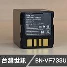 JVC BNVF733 BN-VF733  日製電芯 台灣世訊 副廠鋰電池 (一年保固)