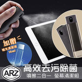 二合一螢幕清潔組 贈1+1補充清潔液!噴霧式瓶身+螢幕擦 適用手機/平板 Baseus 螢幕清潔套裝 ARZ