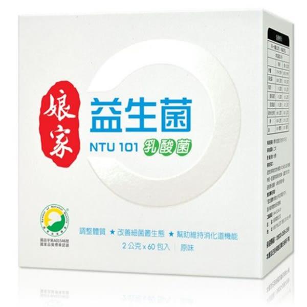 ◤最低價◢ 民視 娘家 益生菌 60包入
