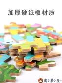120片幼兒童紙質拼圖寶寶早教益智男女孩積木玩具【淘夢屋】
