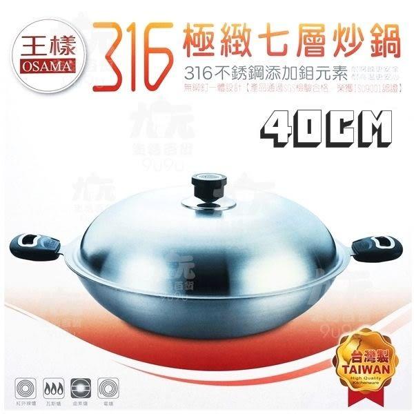【九元生活百貨】王樣 316極緻七層炒鍋/40cm #316不鏽鋼 不沾鍋