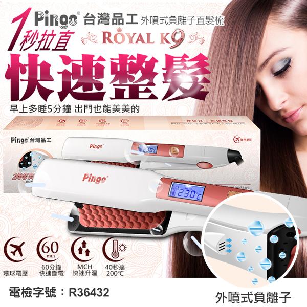 台灣品工 PINGO Royal K9 外噴式負離子直髮梳 一入 原廠公司貨 【PQ 美妝】
