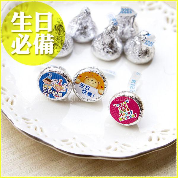 【生日快樂慶生主題─KISSES水滴巧克力(每包100顆)】-生日party/幸福朵朵(5包以下賣場)