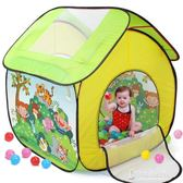歐培嬰兒童帳篷游戲屋過家家用小孩房子寶寶小帳篷玩具屋室內戶外【東京衣秀】