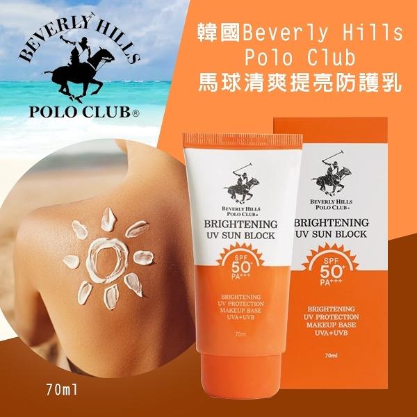 韓國Beverly Hills Polo Club馬球清爽提亮防護乳70ml