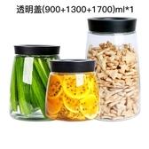 密封罐 玻璃瓶儲物咖啡豆茶葉罐檸檬蜂蜜百香果酵素帶蓋食品小罐子【限時82折】