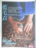 【書寶二手書T2/社會_IPF】藍毛衣_姜雪影, 賈桂琳.諾佛葛拉茲