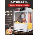 可定做110V爆米花機商用全自動小型球形膨化機家用擺攤用電動玉米爆谷機器 小山好物