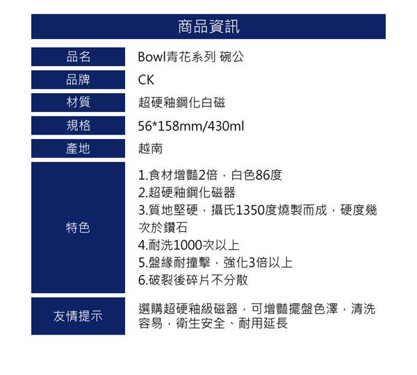 【CK】Bowl 青花系列碗公 (20入)