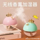 香薰機小型精油香薰器加濕器噴霧家用臥室助睡眠香薰燈無線精油燈快速出貨