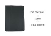 【限量出清】Pad Station 2 十字紋側掀皮套 ASUS
