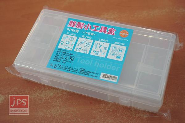 台灣聯合 雙層小工具盒 W2111