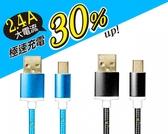 micro USB充電傳輸線 2.4A大電流快充