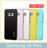 Samsung 三星 S8 Plus 晶彩系列 鏡頭加高 閃粉 軟殼 全包 手機殼 簡約 保護殼 手機套 輕薄 防滑