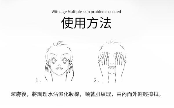 安婕妤優能養護系列 優能化妝水 ULTRA-NOURISHING TONIC LOTION