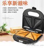 家用全自動三明治機早餐吐司雙面加熱多功能飛碟機三文治烤面包機YYJ 艾莎嚴選