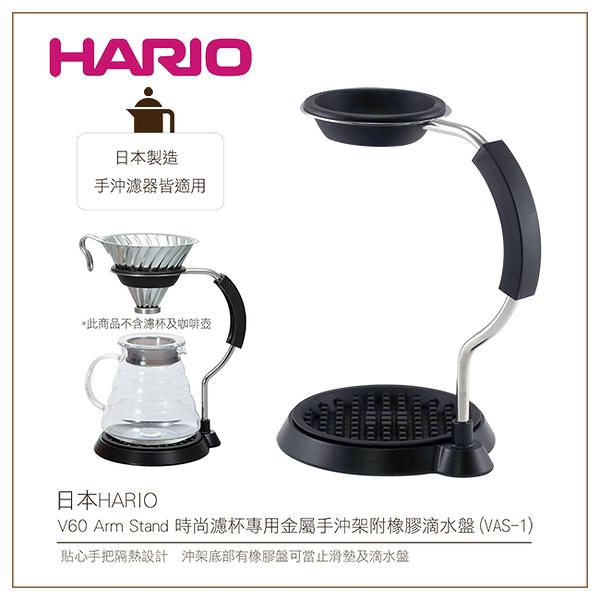 *免運*日本HARIO V60 Arm Stand時尚濾杯專用金屬手沖架附橡膠滴水盤(VAS-1)