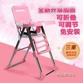 多功能兒童餐椅便攜可折疊 寶寶餐椅子 嬰兒吃飯bb凳 酒店 可調節MBS「時尚彩虹屋」