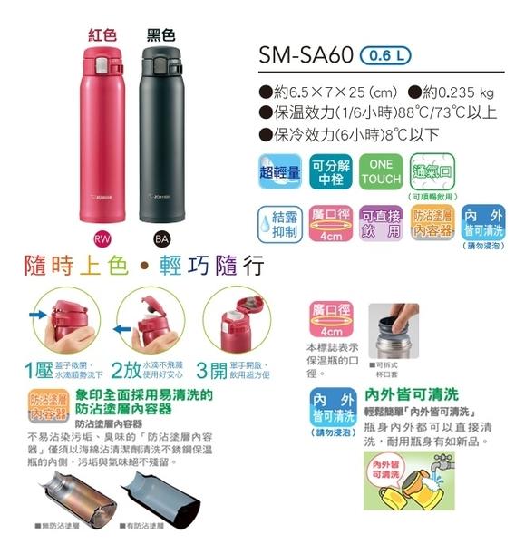 ■#新品上市#■象印 SM-SA60 超輕量ONE TOUCH 保冷#保溫瓶0.6L ((另售SM-XB60))