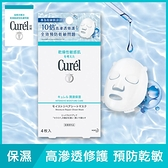 Curel潤浸保濕親膚恆潤面膜