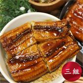【第一鰻波】3組_胭脂鰻(每組6片)(免運) 無禮盒