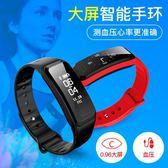 手環智慧血壓心率監測運動記步手錶計步器防水華為蘋果女2小米男3【壹電部落】