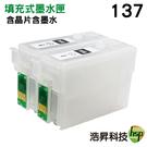 【防水墨水+晶片】FOR EPSON T137 137 填充式墨水匣 K100