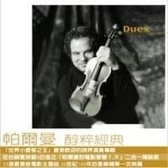 停看聽音響唱片】【CD】帕爾曼:醇粹經典(2CD)