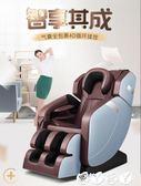 按摩椅 豪華按摩椅家用全自動全身揉捏太空艙多功能推拿器老年人電動 igo 【全館9折】