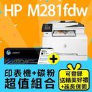 【印表機+碳粉延長保固組】HP M281fdw 無線雙面觸控彩色雷射傳真複合機+CF500A 原廠黑色碳粉匣
