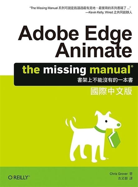 (二手書)Adobe Edge Animate: The Missing Manual 國際中文版