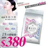 保濕補水嫩白膠囊 鑽石光萃(30顆) 15日體驗價$380【M00119】