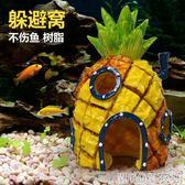 菠蘿屋魚缸造景裝飾海綿寶寶公仔水族箱卡通樹脂小擺件魚蝦躲避屋 moon衣櫥