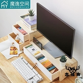 電腦支架顯示器增高架桌面支架底座架子收納置物架【古怪舍】