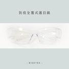 防疫全覆式護目鏡 1入【瑞昌藥局】017...