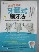 【書寶二手書T4/保健_GSY】終結牙周病:牙籤式刷牙法_渡邊達夫