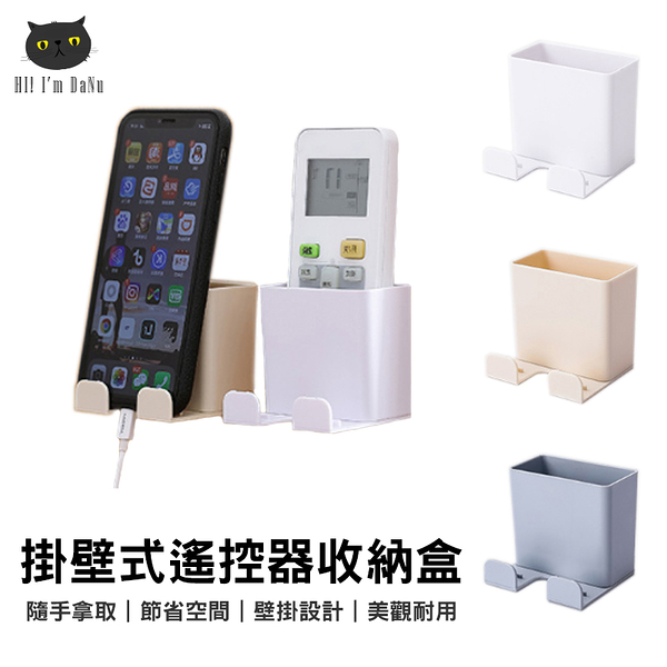 免打孔!壁掛式遙控器收納盒 手機充電支架 壁掛式多用途收納盒 收納架 【Z90613】