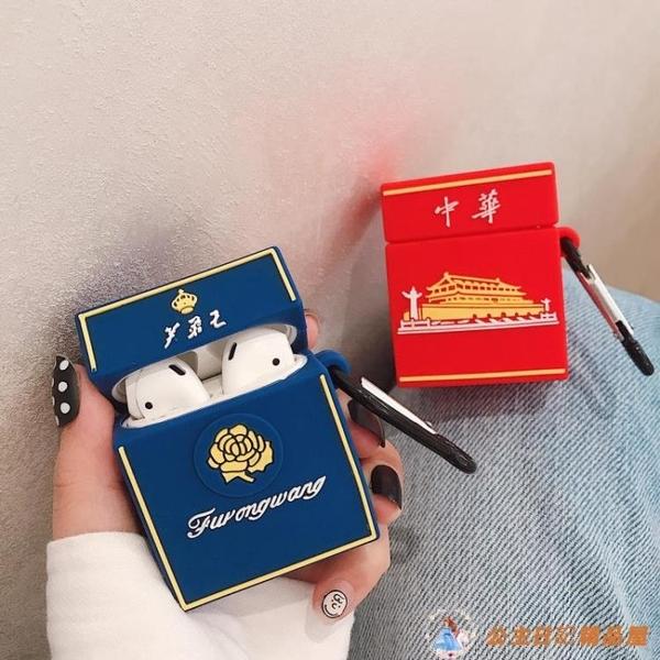 煙盒airpods保護套蘋果airpods1代2代無線藍牙潮3pro【公主日記】
