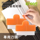 【刀頭-2入組】Meteor A4 輕量裁紙機專用