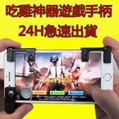 【24H出貨】 吃雞游戲手柄 射擊槍戰游戲/手機握把吃雞輔助走位神器荒野行動/全軍出擊