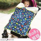 秋冬防風防雨雙層保暖嬰兒推車毯 檔風被
