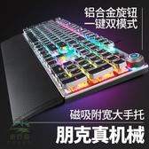 遊戲真機械鍵盤青軸黑軸茶軸筆電臺式電腦有線電競吃雞蒸汽朋克【步行者戶外生活館】